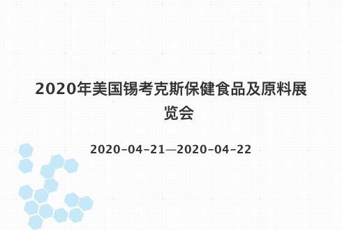 2020年美国锡考克斯保健食品及原料展览会