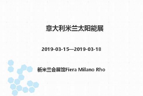 意大利米兰太阳能展
