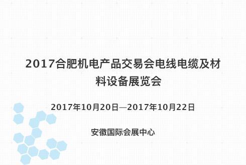 2017合肥机电产品交易会电线电缆及材料设备展览会