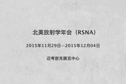 北美放射学年会(RSNA)