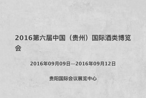 2016第六届中国(贵州)国际酒类博览会
