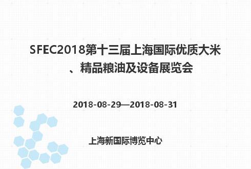 SFEC2018第十三届上海国际优质大米、精品粮油及设备展览会