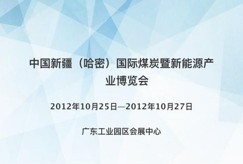 中国新疆(哈密)国际煤炭暨新能源产业博览会