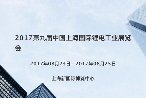 2017第九届中国上海国际锂电工业展览会