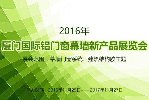 2016年厦门国际铝门窗幕墙新产品展览会