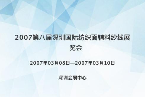 2007第八届深圳国际纺织面辅料纱线展览会