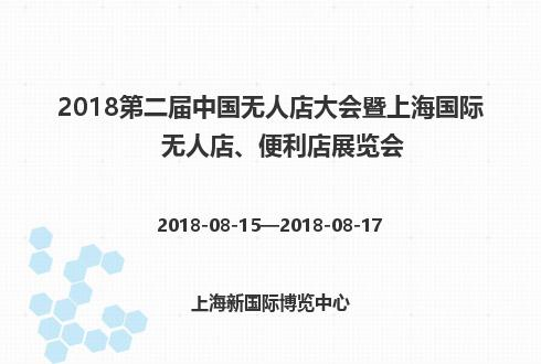 2018第二届中国无人店大会暨上海国际无人店、便利店展览会