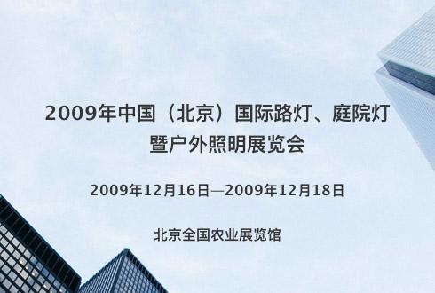 2009年中国(北京)国际路灯、庭院灯暨户外照明展览会