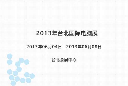2013年台北国际电脑展