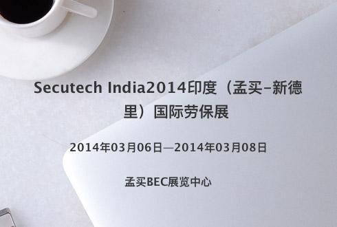 Secutech India2014印度(孟买-新德里)国际劳保展