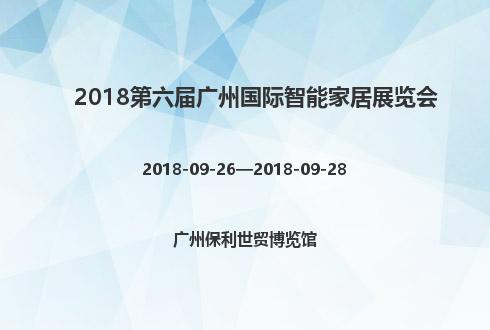 2018第六届广州国际智能家居展览会
