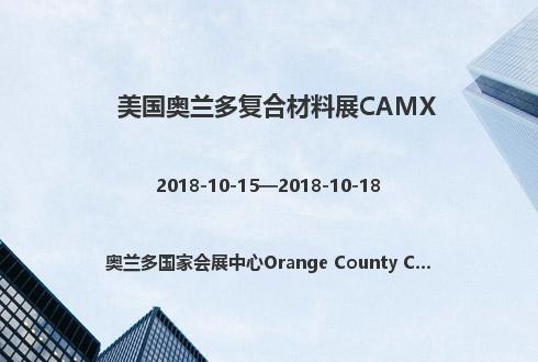美国奥兰多复合材料展CAMX