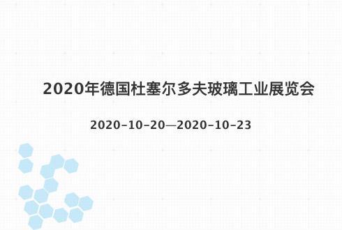 2020年德国杜塞尔多夫玻璃工业展览会