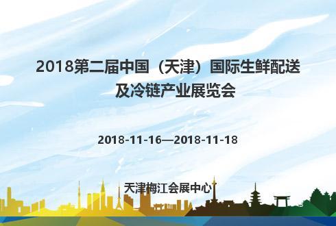 2018第二屆中國(天津)國際生鮮配送及冷鏈產業展覽會