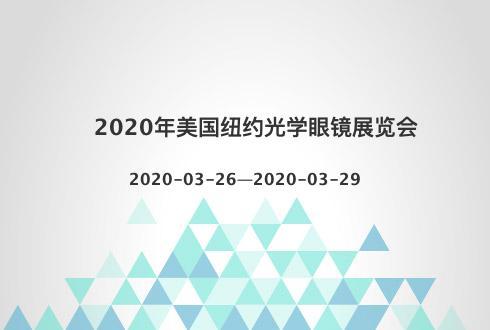 2020年美国纽约光学眼镜展览会