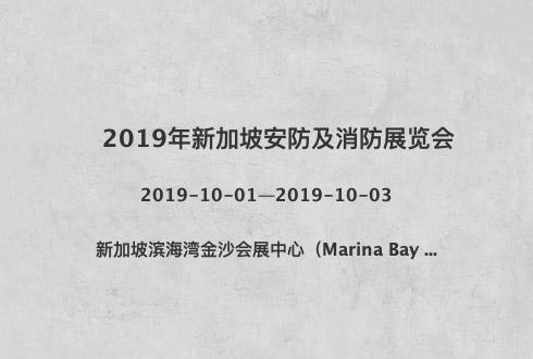 2019年新加坡安防及消防展览会