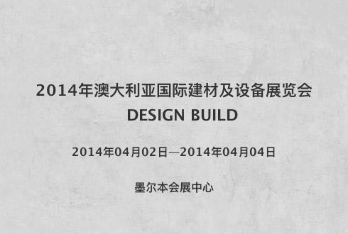 2014年澳大利亚国际建材及设备展览会 DESIGN BUILD