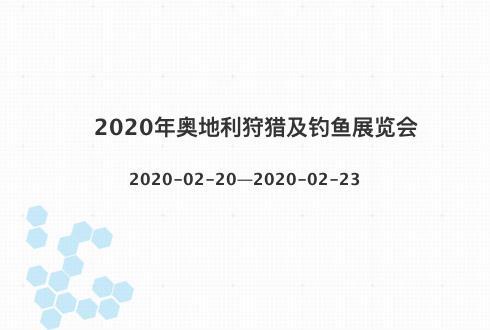 2020年奥地利狩猎及钓鱼展览会