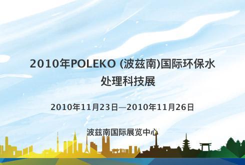 2010年POLEKO (波兹南)国际环保水处理科技展