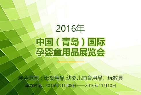 2016年中国(青岛)国际孕婴童用品展览会