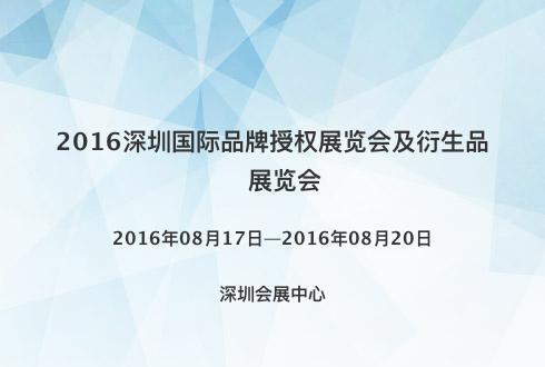 2016深圳国际品牌授权展览会及衍生品展览会