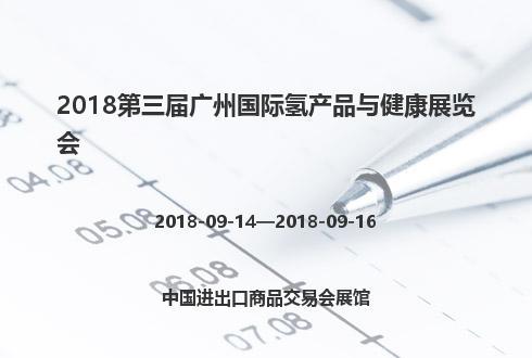2018第三届广州国际氢产品与健康展览会