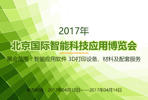2017年北京国际智能科技应用博览会