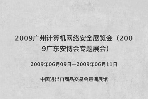 2009广州计算机网络安全展览会(2009广东安博会专题展会)