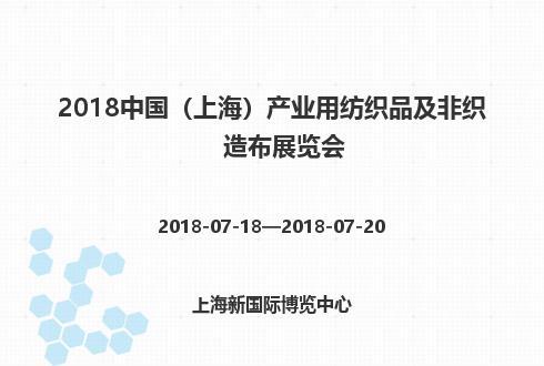 2018中国(上海)产业用纺织品及非织造布展览会