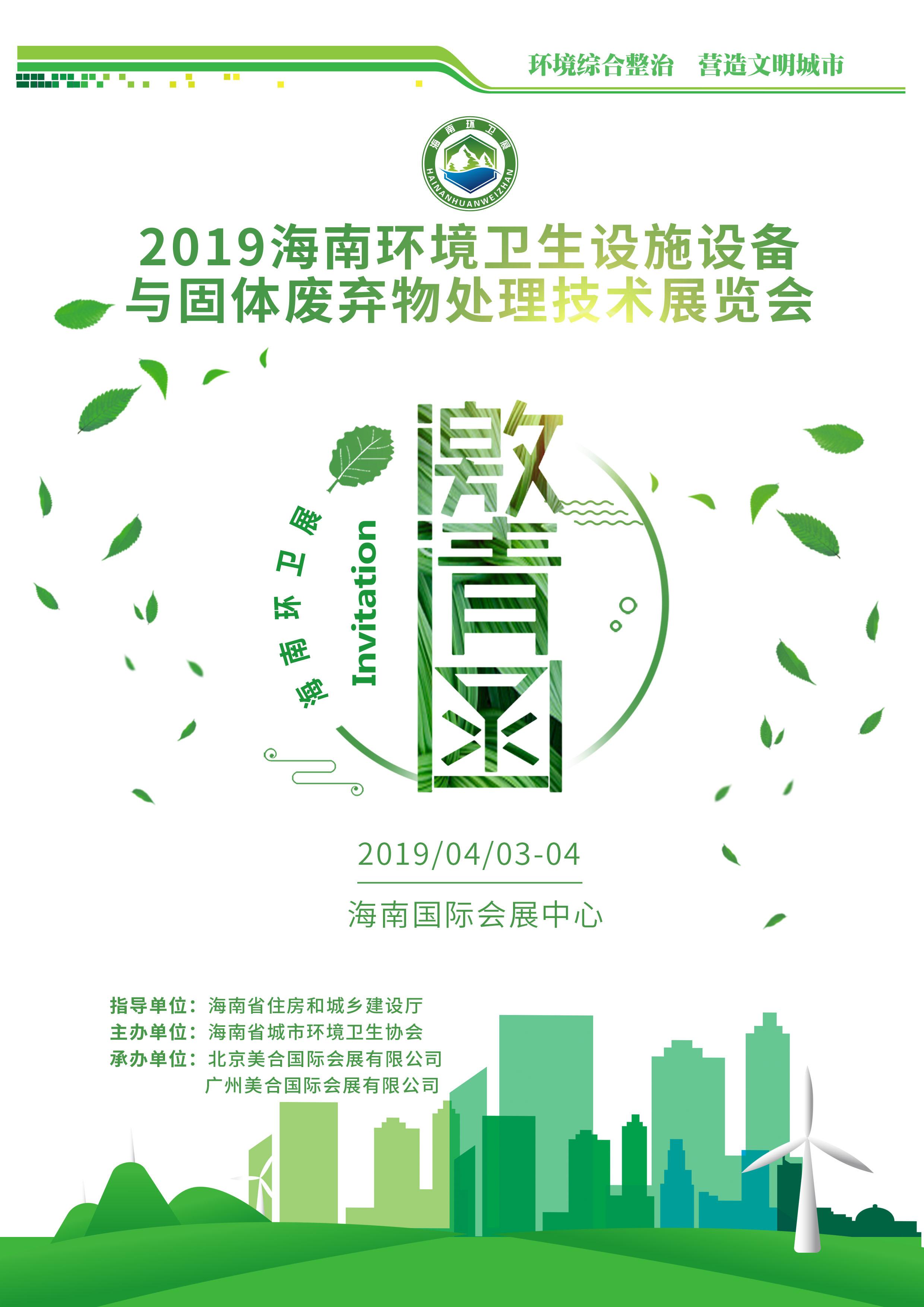 2019海南环境卫生设施设备与固体废弃物处理技术展览会