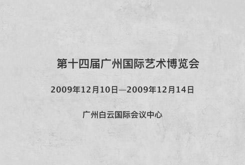 第十四届广州国际艺术博览会