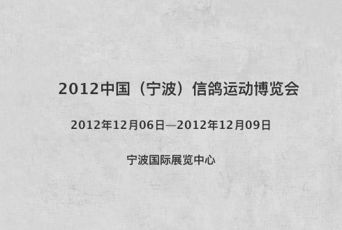 2012中国(宁波)信鸽运动博览会