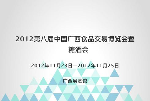 2012第八届中国广西食品交易博览会暨糖酒会