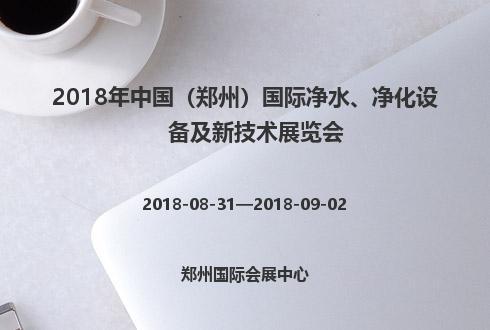 2018年中国(郑州)国际净水、净化设备及新技术展览会