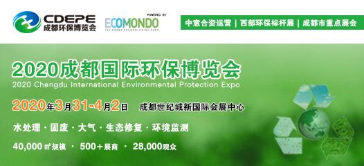 CDEPE2020第十六屆成都國際環保博覽會
