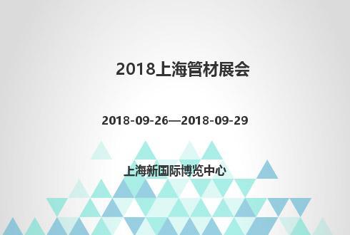 2018上海管材展会
