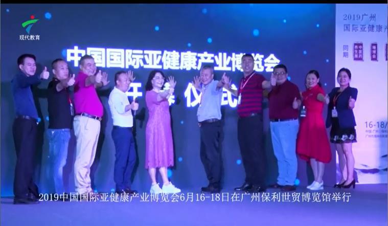 2019第三届中国(长沙)国际亚健康产业博览会