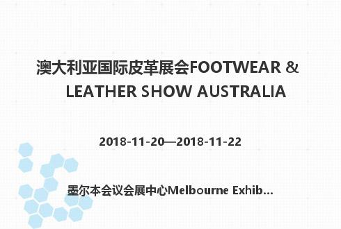 澳大利亚国际皮革展会FOOTWEAR & LEATHER SHOW AUSTRALIA