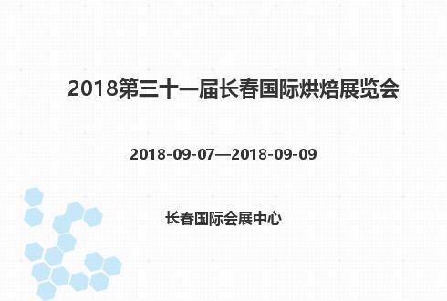 2018第三十一届长春国际烘焙展览会