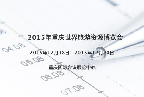 2015年重庆世界旅游资源博览会