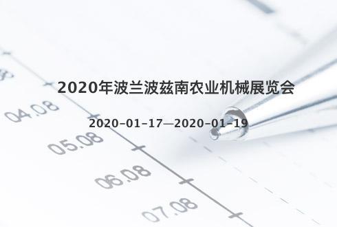 2020年波兰波兹南农业机械展览会