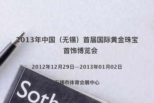 2013年中国(无锡)首届国际黄金珠宝首饰博览会