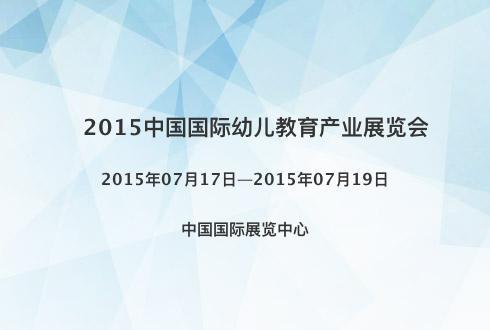 2015中國國際幼兒教育產業展覽會