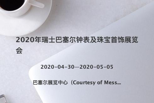 2020年瑞士巴塞尔钟表及珠宝首饰展览会