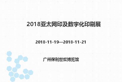 2018亚太网印及数字化印刷展