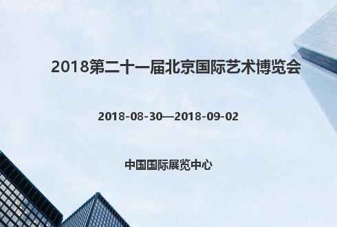 2018第二十一屆北京國際藝術博覽會