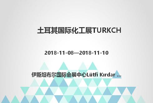 土耳其国际化工展TURKCH