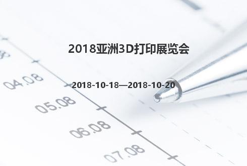2018亚洲3D打印展览会