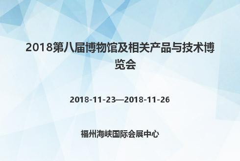 2018第八届博物馆及相关产品与技术博览会