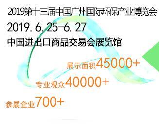 2019第十三届广州环保展览会